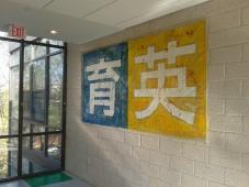 Latest Photo by Washington Yu Ying Public Charter School
