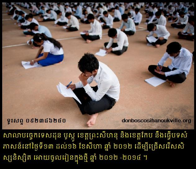 The inscriptions for 2011 in Sihanoukville. More than 1000 teenagers, only to choose 250.