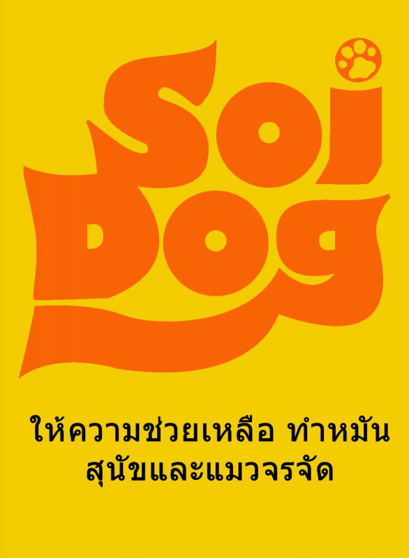 Soi Dog Foundation USA Logo