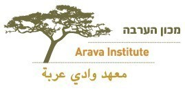 Friends of the Arava Institute Logo