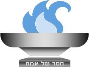 HEBREW BURIAL & FREE LOAN ASSOCIATION OF NEW HAVEN INC Logo